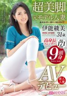 Well-Proportioned, 171cm Tall, Slender Former Model With Beautiful Legs. Ayami Ino Makes Her Porn Debut. Beautiful Legs! Ass! Tits! The Miraculously Well-Proportioned Body With 85cm Long Legs!!-Ayami Inou