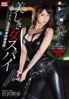 The Captive, Beautiful Female Spy -Complete Restraint And Torture She Can't Escape- Akiho Yoshizawa-Akiho Yoshizawa