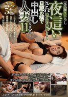 A Married Woman Is Paid A Night Visit And Creampied Right Beside Her Husband As She Tries To Keep Quiet 11-Mao Itou,Erika Mizumoto,An Sasakura,Natsuko Mishima,Chitose Yurai,Chitose Saegusa