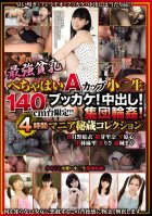 A small cup 140cm Dai limited Nama Tits strongest flat-chested! !Bang!Pies!Group gangbang!Treasured collection mania 4 Jikan-College Girls