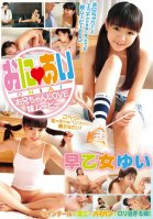 Lolita Special Course - Big Brother/Little Sister Love Movies Yui Saotome-Yui Saotome
