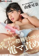 Stimulating Her Clit With An Electric Massager Til Her Mind Goes Blank Kana Yume-Kana Yume