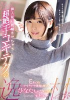 An Ultra Orgasmic Handjob Technique To Get Men To Ejaculate Before Insertion Hinata-chan Is A Wonderfully Brilliant Girl With E-Cup Titties And Short Hair (23 Years Old) Kawaii* Debut-Emi Hinata