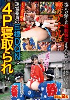 My Wife Was Forced To Participate In A Local Festival. Her Asshole Was Fucked During An After-Party By Well-Hung Delinquents From The Management Committee In A Foursome...-Yuzuka Shirai,Yurika Amane