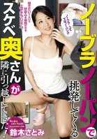 This Horny Housewife Moved In Next Door And She's Prancing Around Without Her Bra And Panties On Trying To Lure Me To Temptation! Satomi Suzuki-Satomi Suzuki