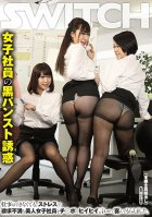 A Female Employee's Black Pantyhose Temptation I'm No Good At My Job, But The Least I Can Do Is Use My Cock To Relieve The Sexual Tensions Of All The Beautiful And Horny Female Employees In The Office And Make Them Scream And Moan With Pleasure-Mizuna Wakatsuki,Miina Wakatsuki,Yua Imai,Mio Hinata