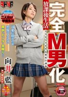 A Totally Maso Man After School Sex Life A Secret Breaking In Session In The Evening-Ai Mukai