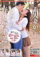 An Amateur Married Woman Kisses Passionately Outdoors For The First Time!? The Thrill Of Kissing On The Street And The Excitement Of A Passionate Kiss Turns The Married Woman On...-Aoi Akane,Akari Aramura,Miori Ayaha,Mana Toyota