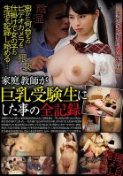 A Full Video Record Of What This Private Tutor Did To His Big Tits Student Rina Aizawa-Riina Aizawa