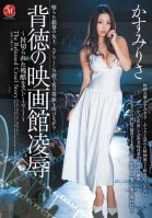Corrupt Movie Theater Rape - The Release Of A Cruel Story - Risa Kasumi Risa Kasumi