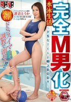 Perfect M Man-made Swimming Life-de S I Cup Best BODY--Touka Rinne