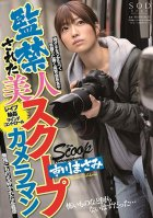 Confinement Of The Beautiful Scoop Photographer Masami Ichikawa-Masami Ichikawa