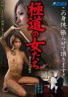 Wicked Women The Rape Of The Lady Gangster Boss-Kuuga Iijima