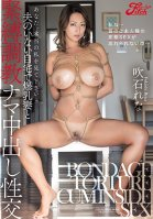 Honey, I Want You To See The Real Me... Bondage Training And Creampie Sex With A Married Woman With Colossal Tits In Her Home While Her Husband Is Away-Rena Fukiishi,Misato Masaki