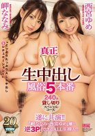 Real Double Creampies At The Massage Parlor. 5 Sex Scenes. 240-Minute Private Special Course. Nanami Misaki And Yume Nishimiya Finally Appear-Yume Nishimiya,Nanami Misaki