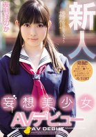 Rookie Delusion Beauty AV Debut Honori Tori-Honoka Tomori