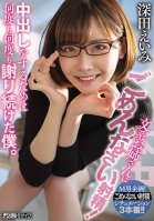 This Intellectual Elder Sister Is Getting An Apologetic Ejaculation! I Kept On Apologizing, Over And Over Again, So That I Could Creampie Her. Amy Fukada-Eimi Fukada,Kokoro Amami