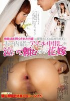 This Classy Bride Can't Forget The Wild Sex .. Yui Misaki