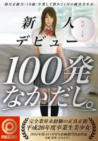 A Fresh Face Makes Her Debut 100 Creampies-Mirano Kisaragi
