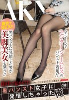 Aroused by Girl in Black Pantyhose I Found in Town-Hikaru Konno