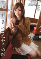 2 Days Beautiful Young Lady By Reservation Only 38-Emi Sasaki