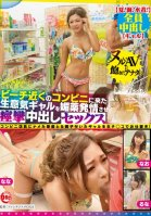 Bratty Gal Who Came To My Convenience Store By-Runa Nishiuchi