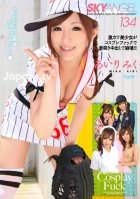 Sky Angel Vol.134 Miku Airi