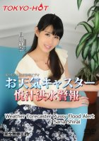 Tokyo Hot n1179 Weather Forecaster Pussy Flood Sana Shirai