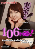 Tokyo Hot n1224 Sensitive Girl Hard & Juicy Play-Mana Koike