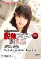 Tokyo Hot n0969 The End of Lewd Idle-Kana Orita