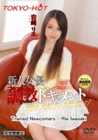 Tokyo Hot n0982 Trained Newcomers-Rie Iwasaki