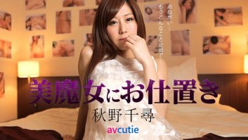 The Punishment for a Mature Beauty – Chihiro Akino (010618-575)-Chihiro Akino