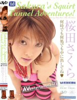Sakura Squirt Tunnel Adventures !-Sakura Sakurada