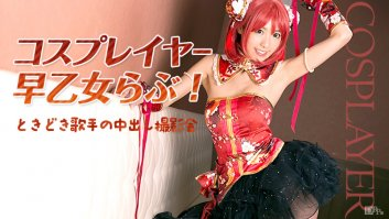 Cosplayer Rabu Saotome In Creampie Photo Session - Rabu Saotome (032516-125)-Rabu Saotome