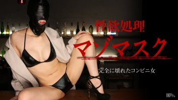 Masochist Mask:  Cracked Convenient Girl - MasochistMask05 (033016-128)-MasochistMask05