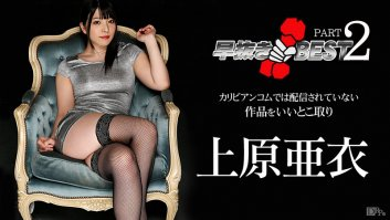 Quick Shooting: The BEST of Ai Uehara (2) - AiUehara (041916-140)-AiUehara