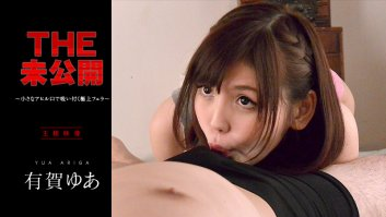 The Undisclosed: Small Mouth Sucking - Yua Ariga (042716-001)-Yua Ariga