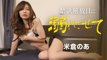 Wallow In Liberation Day -  Noa Yonekura (060518-680)-Noa Yonekura