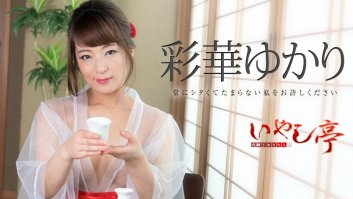 Luxury Adult Healing Spa: Forgive Me For My Gross Sexual Appetites -  Yukari Ayaka (071518-708)-Yukari Ayaka