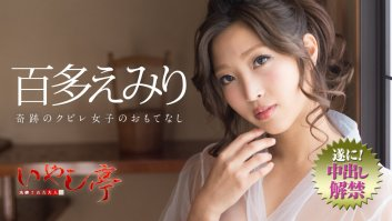 Luxury Adult Healing Spa: Strong Abdom -  Emiri Momota (072718-716)-Emiri Momota