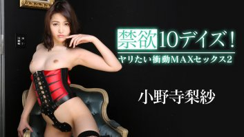 Maximal Impulse After 10 Days Of Abstinency, 2 -  Risa Onodera (082418-737)-Risa Onodera