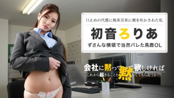 Squirting To Pay For Embezzlement -  Roria Hatsune (120418-804)-Roria Hatsune