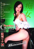 Tora Tora Gold Vol.49-Rina